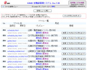 ページデザイン管理画面