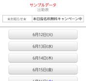 出勤表日付選択画面(スマートフォン用)