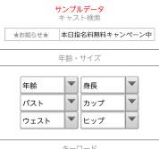 キャスト検索画面(スマートフォン用)