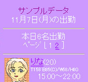 日付別出勤表画面(携帯用)