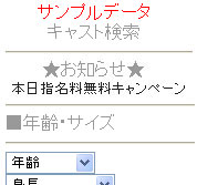 キャスト検索画面(携帯用)